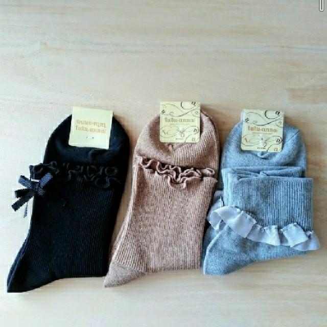 tutuanna(チュチュアンナ)の【tutuanna】 靴下 3足 レディースのレッグウェア(ソックス)の商品写真