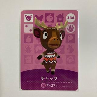 ニンテンドウ(任天堂)のあつまれどうぶつの森 amiiboカード チャック(カード)