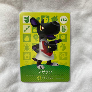 ニンテンドウ(任天堂)のあつまれどうぶつの森 amiiboカード アザラク(カード)