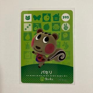 ニンテンドウ(任天堂)のあつまれどうぶつの森 amiiboカード パセリ(カード)