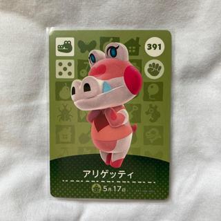 ニンテンドウ(任天堂)のあつまれどうぶつの森 amiiboカード アリゲッティ(カード)