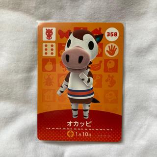 ニンテンドウ(任天堂)のあつまれどうぶつの森 amiiboカード オカッピ(カード)