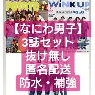 ピンナップ付【なにわ男子】7月号 WINK UP*Duet*POTATO 3誌(アート/エンタメ/ホビー)