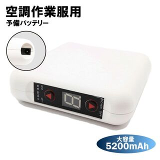 空調 作業服 互換 バッテリー 5.2Ah エアコン ジャケット 空調服(扇風機)