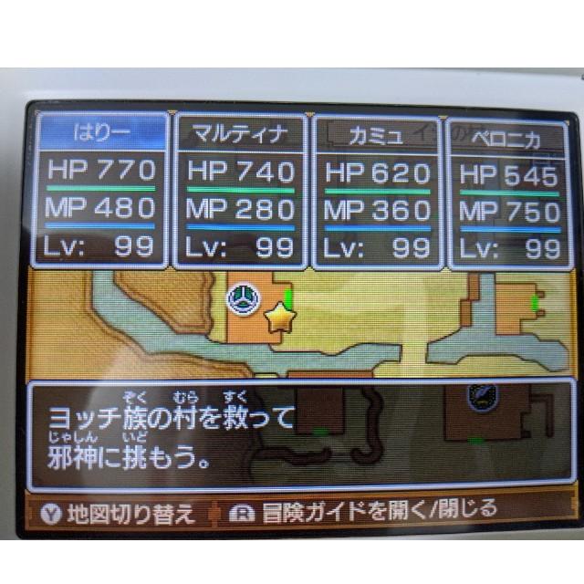 ドラクエ 11 レベル 99