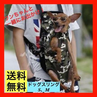 ペット 抱っこひも ドッグスリング ペットキャリー 散歩 ペット S(犬)