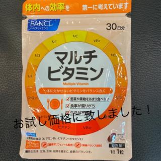 ファンケル(FANCL)のファンケル マルチビタミン 1袋(30日分)(ビタミン)