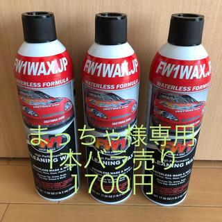 FW1ワックス(1本)(洗車・リペア用品)