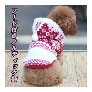 特別SALE!犬服 ノルディック柄パーカー①ブラウンSサイズ(犬)