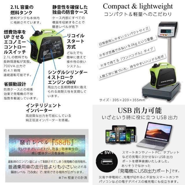 インバーター 発電機 700VA 800VA ポータブル電源 非常用 スマホ/家電/カメラの生活家電(変圧器/アダプター)の商品写真