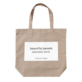 beautiful people - beautifulpeople  ネームトート 新品 トートバッグ