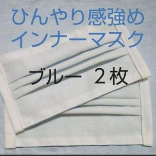 ライトブルー ひんやりインナーマスク 2枚(その他)