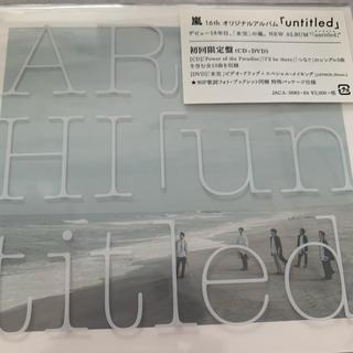 アラシ(嵐)の嵐 untitled 初回限定盤 (ポップス/ロック(邦楽))