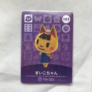 ニンテンドウ(任天堂)のあつまれどうぶつの森 amiiboカード まいこちゃん (カード)