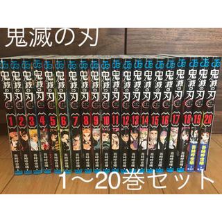 シュウエイシャ(集英社)の鬼滅の刃 全巻セット 1〜20巻(全巻セット)