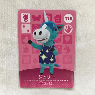 ニンテンドウ(任天堂)のあつまれどうぶつの森 amiiboカード ジュリー(カード)
