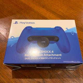 プレイステーション(PlayStation)の【新品、未開封】背面ボタンアタッチメント(その他)
