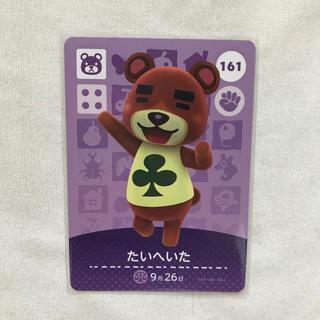 ニンテンドウ(任天堂)のあつまれどうぶつの森 amiiboカード たいへいた(カード)