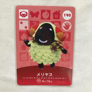 ニンテンドウ(任天堂)のあつまれどうぶつの森 amiiboカード メリヤス(カード)