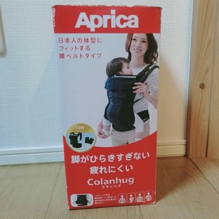 アップリカ(Aprica)の【新品未使用】アップリカ コランハグ ノーブルブラック 抱っこ紐 おんぶ紐(抱っこひも/おんぶひも)