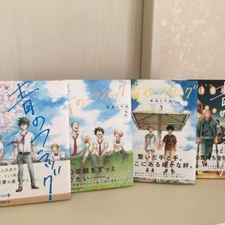 美品★青のフラッグ1~8巻 完結(全巻セット)