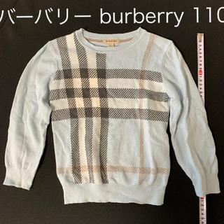 バーバリー(BURBERRY)のバーバリー burberry長袖 セーターサイズ110 値下げ即買いNG (ニット)