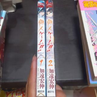 偉人ゲーム(青年漫画)