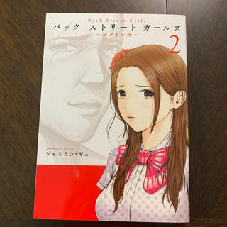 Back Street Girls 2(青年漫画)