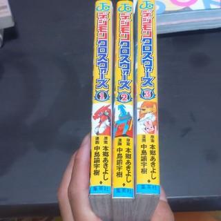 デジモンクロスウォ-ズ 3(少年漫画)