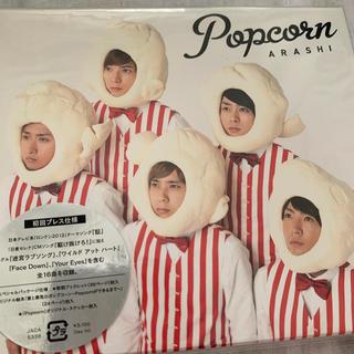 アラシ(嵐)の嵐 Popcorn 初回限定盤(ポップス/ロック(邦楽))