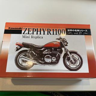 カワサキ(カワサキ)のZEPHYR1100(模型/プラモデル)