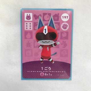 ニンテンドウ(任天堂)のあつまれどうぶつの森 amiiboカード 1ごう(カード)