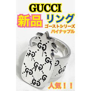 グッチ(Gucci)の人気★新品★グッチ GUCCI ゴースト パイナップル リング シルバー★16号(リング(指輪))