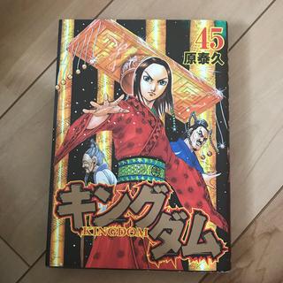 キングダム 45巻(青年漫画)