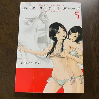 Back Street Girls 5(青年漫画)