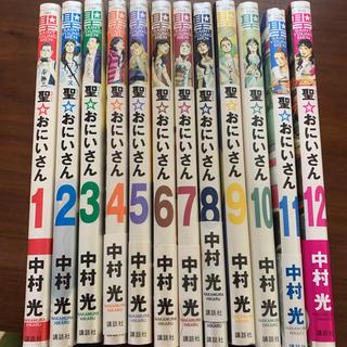 【バラ売り不可】聖⭐︎おにいさん 1〜12巻(青年漫画)
