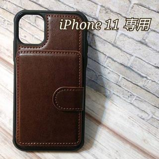 ◆iPhone11専用◆背面レザー調 手帳ケース バックカバー ブラウン◆B1(iPhoneケース)