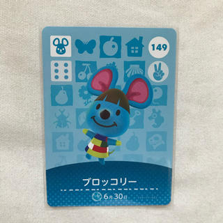 ニンテンドウ(任天堂)のあつまれどうぶつの森 amiiboカード ブロッコリー(カード)