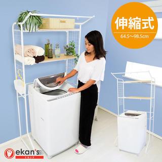 ランドリーラック 洗濯機ラック ランドリー収納 洗濯機収納 サニタリー収納 伸縮(棚/ラック/タンス)