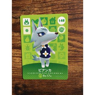ニンテンドウ(任天堂)の✅正規品 どうぶつの森 amiiboカード ビアンカ(カード)