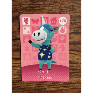 ニンテンドウ(任天堂)の✅正規品 どうぶつの森 amiiboカード ジュリー(カード)