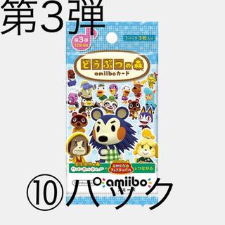 ニンテンドウ(任天堂)のどうぶつの森 amiibo アミーボカード 第3弾 10パック (カード)