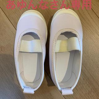 あゆんなさん専用 14cm 上靴(スクールシューズ/上履き)