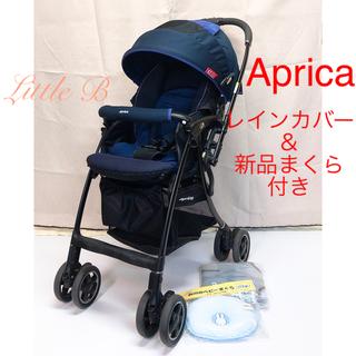 Aprica - アップリカ*新品まくら&レインカバー付*CTS対応*超軽量A型ベビーカーラクーナ