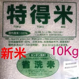 激安❣️特得米(精米10KG袋) もち米入り 令和元年産⚠︎一部地域別価格(米/穀物)