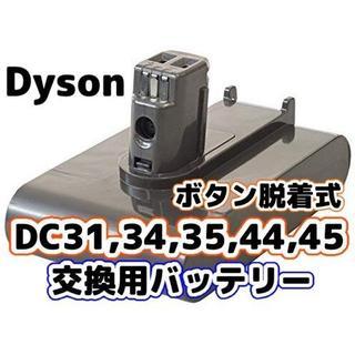 Dyson - ダイソン バッテリー(DC44 MK2非対応)3000mAh ボタン脱着式