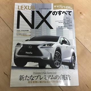 LEXUS NXのすべて 新たなプレミアムSUVの魅力を徹底解明(趣味/スポーツ/実用)