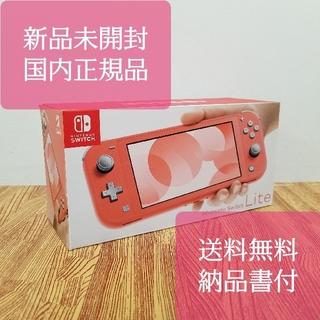 ニンテンドースイッチ(Nintendo Switch)のニンテンドー スイッチライト コーラル Switch Lite 本体(携帯用ゲーム機本体)