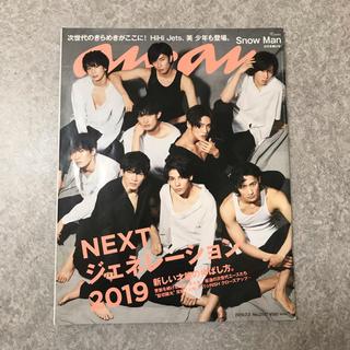 anan (アンアン) 2019年 7/3号(アート/エンタメ/ホビー)