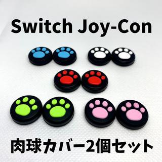任天堂switch ジョイコンスティックカバー 肉球 カラー5色 2個セット(その他)